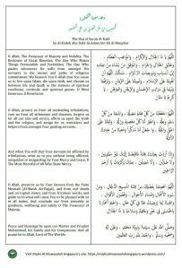 Doa Surah Al-Kahf
