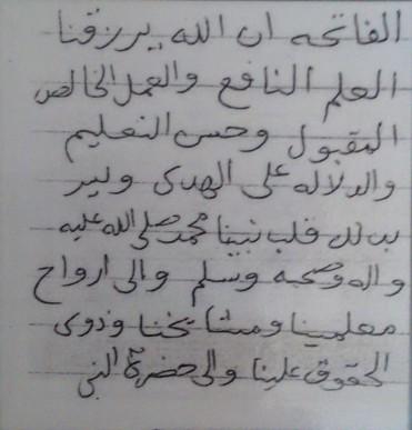 Ratib al-Fatihah by Habib Umar