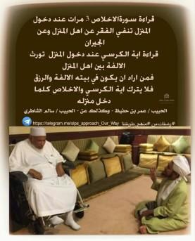 Habib Umar and Habib Salim