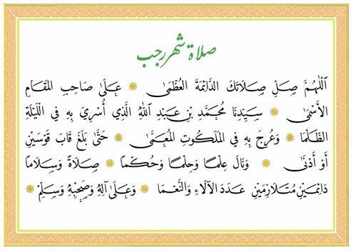 Salawat Rejab
