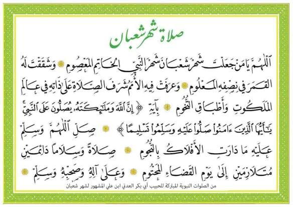 Salawat Sha'ban