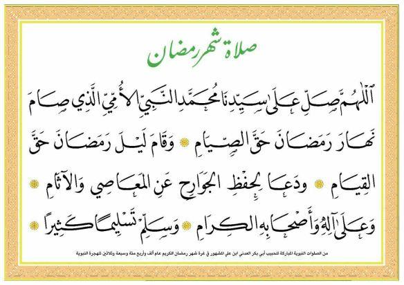 Salawat Ramadhan